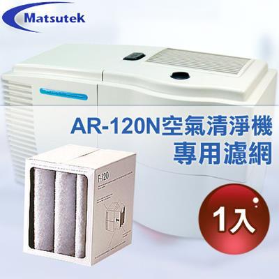 【Matsutek】空氣清淨機AR-120N專用濾網(1入)
