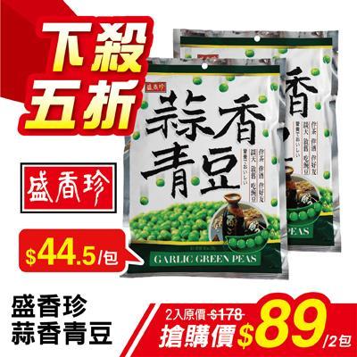 【盛香珍】蒜香青豆