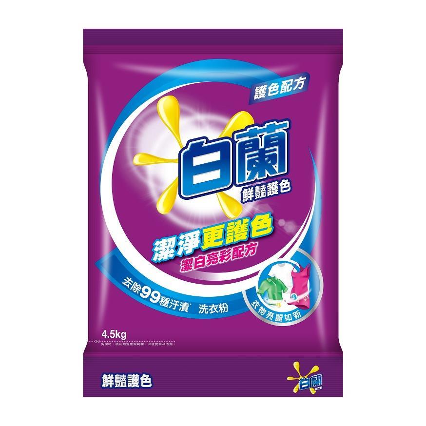 白蘭鮮豔護色洗衣粉4.5kg