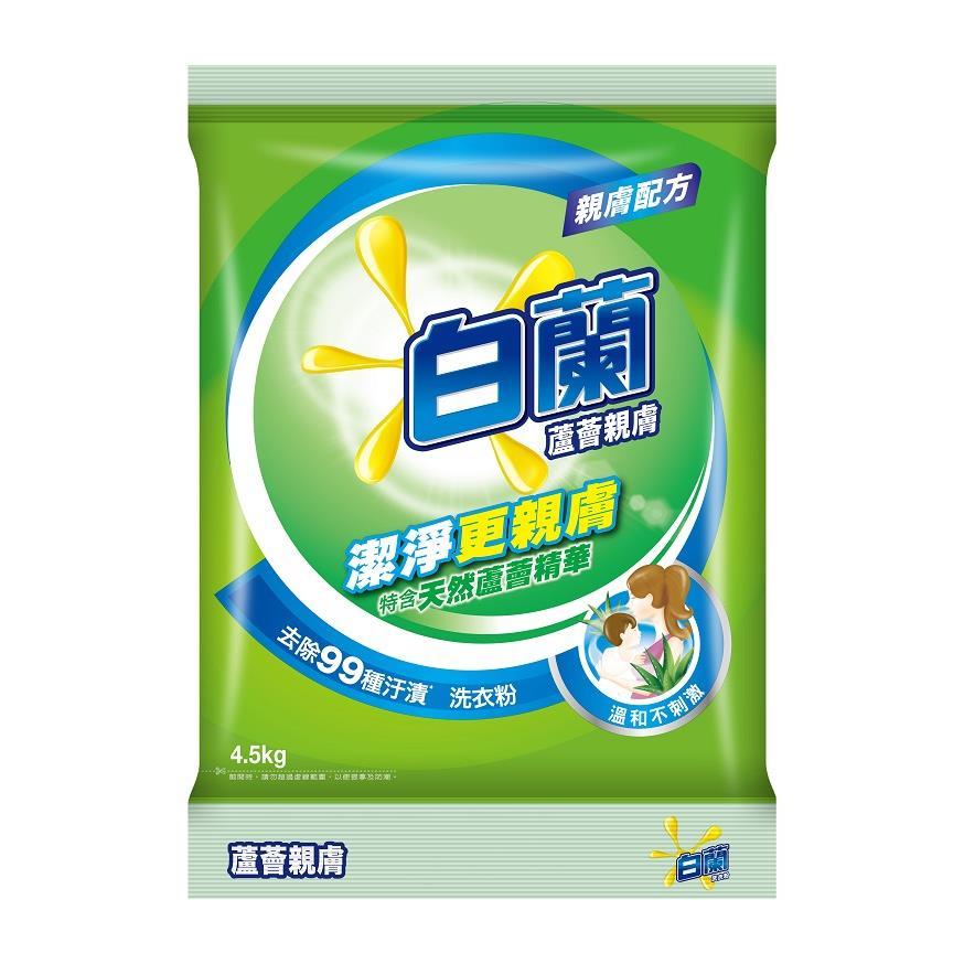 白蘭蘆薈親膚洗衣粉4.5kg