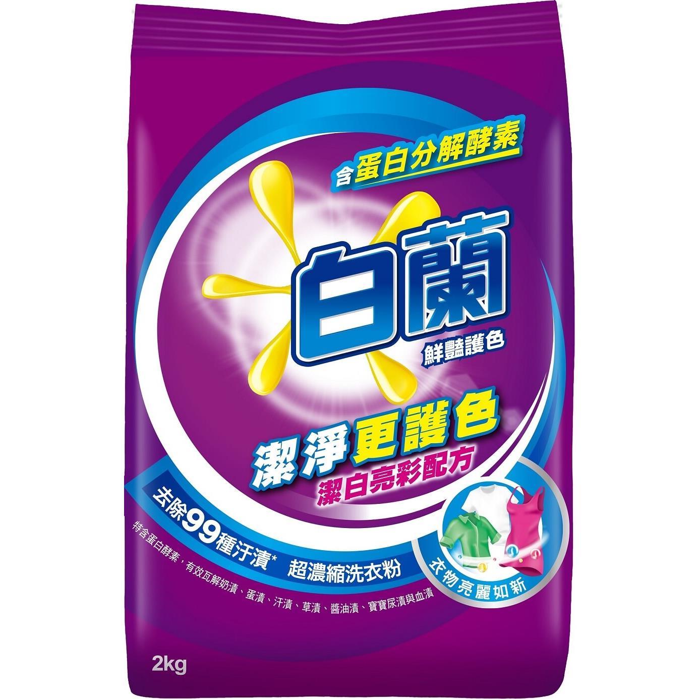 白蘭艷護色超濃縮洗衣粉2kg