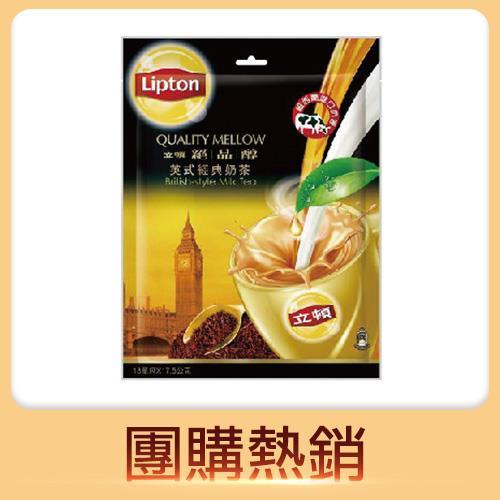 立頓奶茶粉英式經典量販包 18入