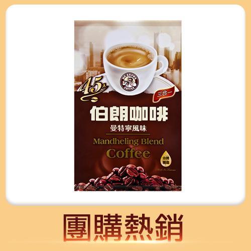 伯朗咖啡曼特寧三合一16g(45入)