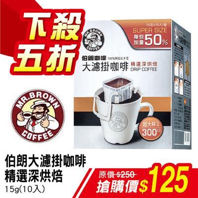 伯朗大濾掛咖啡 精選深烘焙15g(10入)