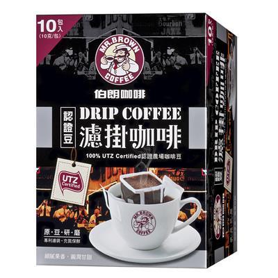 伯朗濾掛咖啡-UTZ Certified認證豆10g(10入)