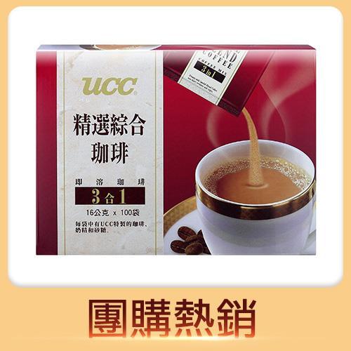 【UCC】精選咖啡三合一隨身包16g100入