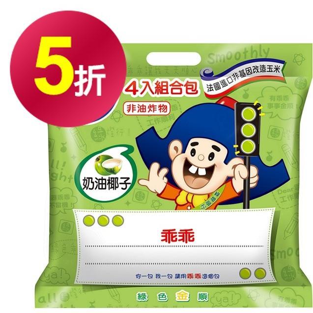 【乖乖】乖乖奶油椰子x52gx4包/袋