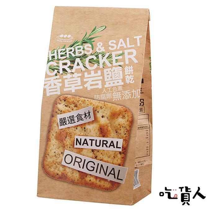 【吃貨人】上友香草岩鹽餅乾