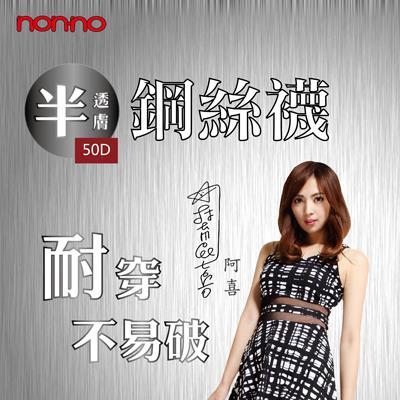 non-no 黑色50D鋼絲半透膚褲襪-98194