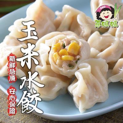 蔥媽媽 玉米豬肉爆汁水餃1包