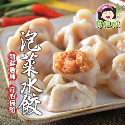 蔥媽媽 泡菜豬肉爆汁水餃1包