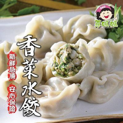 蔥媽媽 香菜豬肉爆汁水餃1包