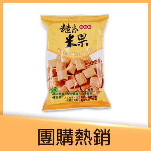 【里仁】糙米米果60g/包