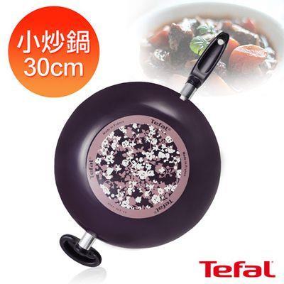 【Tefal】法國特福紫色繽紛系列30CM不沾小炒鍋