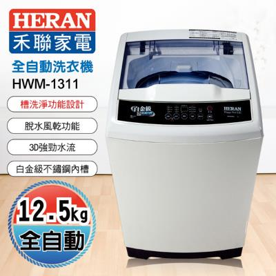 【HERAN禾聯】12.5公斤FUZZY人工智慧定頻洗衣機(HWM-1311)