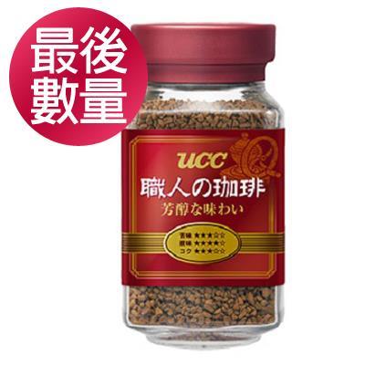【UCC】職人芳醇即溶咖啡90g