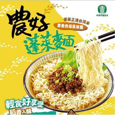 【中華民國農會】農好蓬萊麵-肉燥風味(64g*5包)