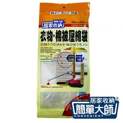 【簡單大師】棉被壓縮袋70*90cm