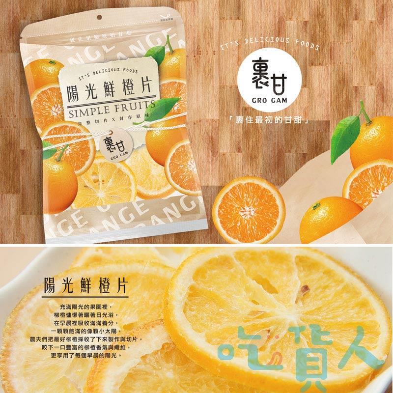 【吃貨人】〖裹住甘甜〗陽光鮮橙片100g