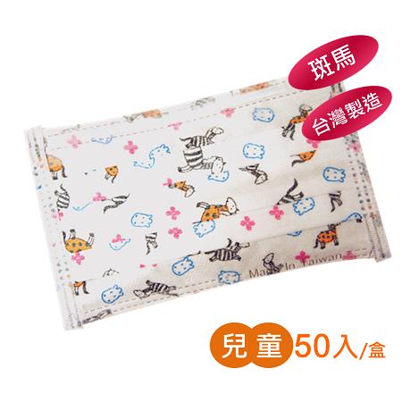 兒童款拋棄式三層防塵口罩(小斑馬)-50入/盒