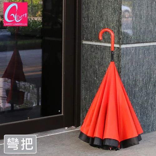 【專利正品】Carry 英倫風 經典款 凱莉反向傘(不滴水)彎把紅