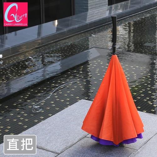 【專利正品】Carry 英倫風 經典款 凱莉反向傘(不滴水)直把橘