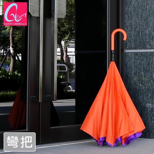 【專利正品】Carry 英倫風 經典款 凱莉反向傘(不滴水)彎把橘
