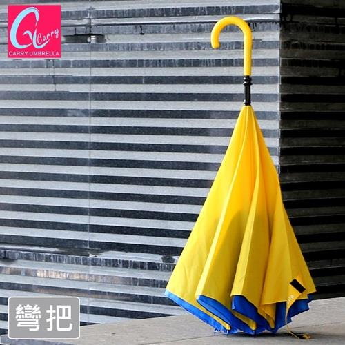 【專利正品】Carry 英倫風 經典款 凱莉反向傘(不滴水)彎把黃