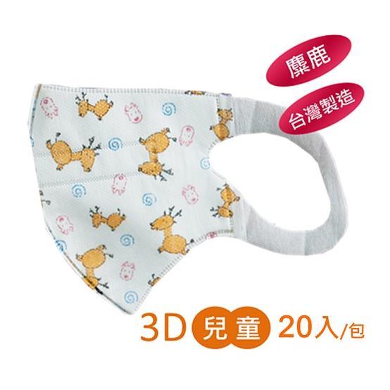 兒童3D立體口罩(不織布)-麋鹿-20入/包