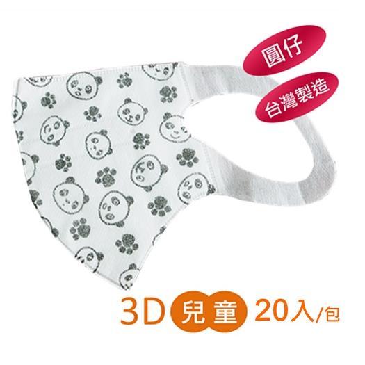 兒童3D立體口罩(不織布)-圓仔-20入/包