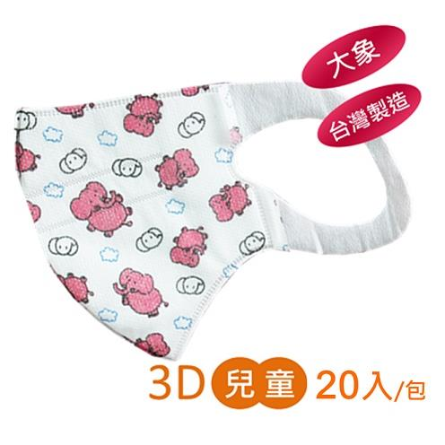 兒童3D立體口罩(不織布)-大象-20入/包