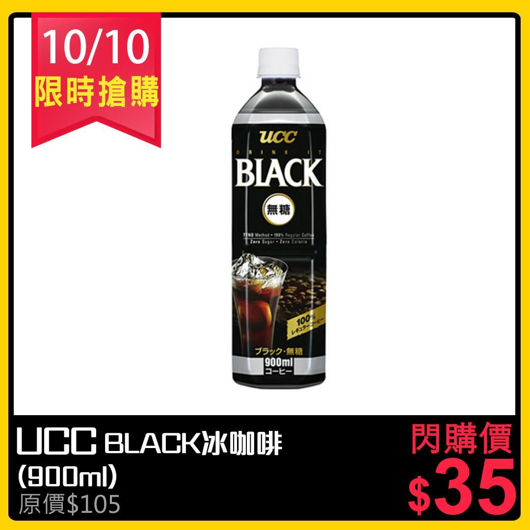 【UCC】BLACK冰咖啡900ml