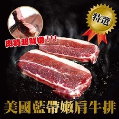 【冷凍店取-上野物產】特選美國藍帶嫩肩牛排