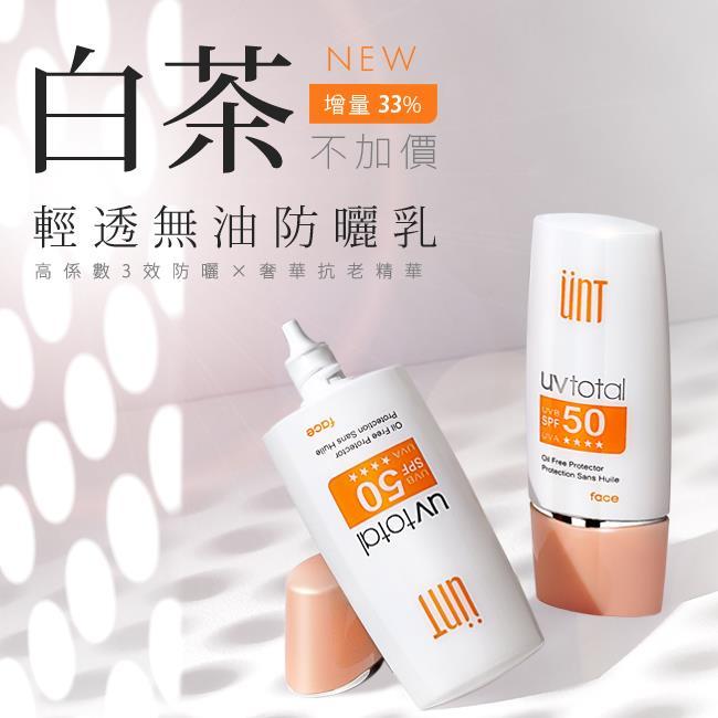 【UNT】白茶輕透防曬乳