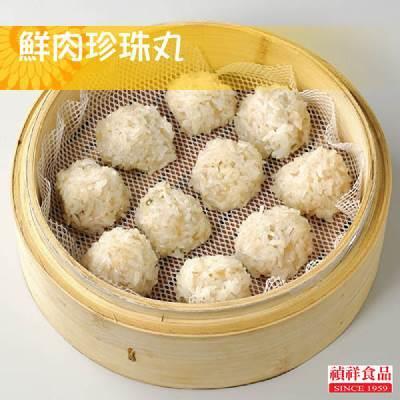 【冷凍店取-禎祥】鮮肉珍珠丸(750g/30粒)