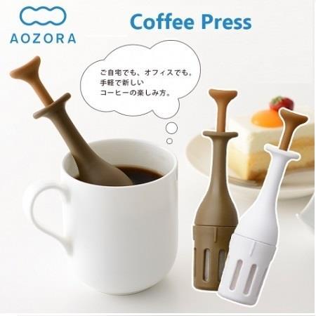日本代購【Aozora Coffee Press】咖啡濾壓器(咖啡色)