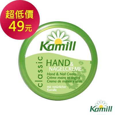 Kamill洋甘菊經典護手霜20ml