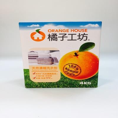 【ORANGE HOUSE】橘子工坊濃縮洗衣粉 4公斤/盒