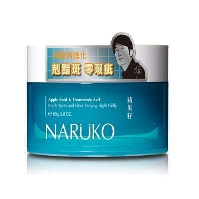 【牛爾親研】NARUKO蘋果籽傳明酸淡斑撫紋晚安凍膜80g
