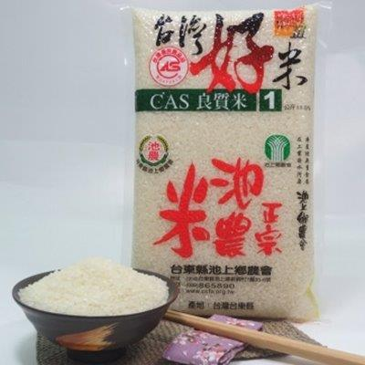 【池上鄉農會】台灣好米-池農米(1kg*2入)-宅配