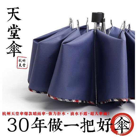 【揪揪購】 知名杭州天堂傘