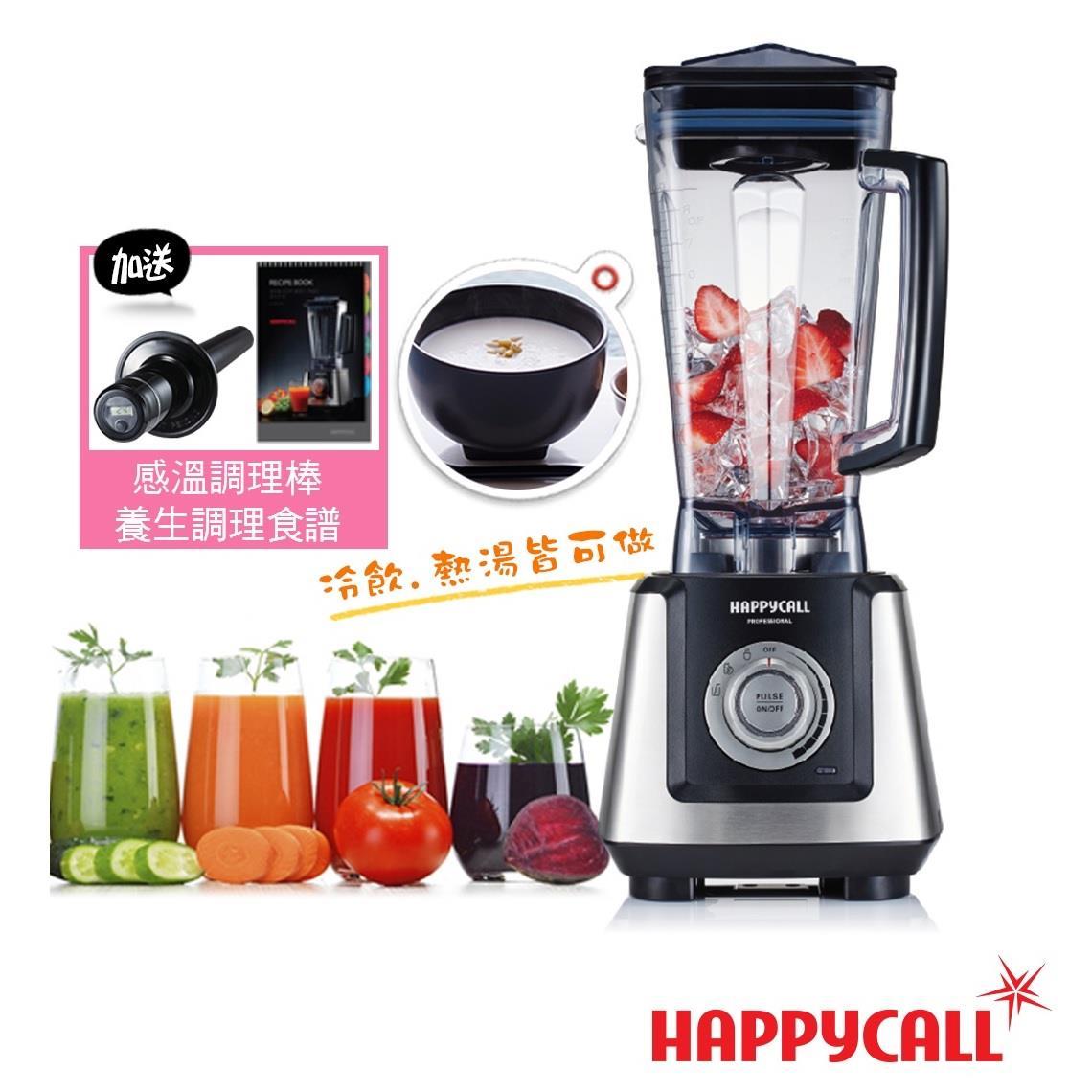 【HAPPYCALL】韓國多功智慧感溫健康調理機
