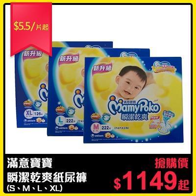 【滿意寶寶】滿意寶寶瞬潔乾爽紙尿褲 S 號 228 片