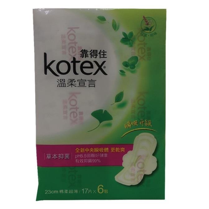 【靠得住】溫柔宣言抑菌抑味日用超薄衛生棉23 公分 17 片 6 包