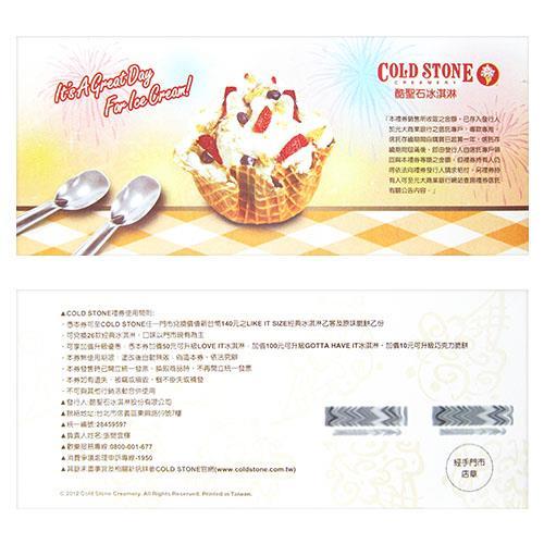 酷聖石 COLD STONE 冰淇淋兌換券 [QEM-girl]