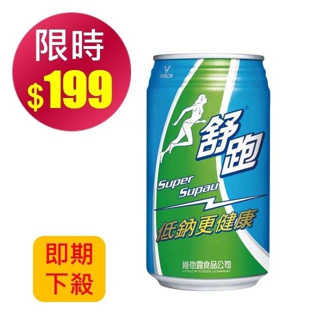 【舒跑】運動飲料(335ml-24瓶入/箱)