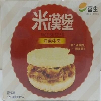 【冷凍店取-美式賣場 】喜生洋蔥牛肉米漢堡(12入)