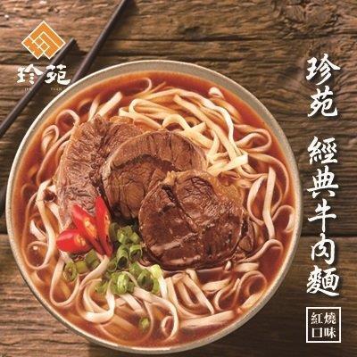 【冷凍店取-珍苑】經典牛肉麵 紅燒口味(610g/盒,共2盒裝)