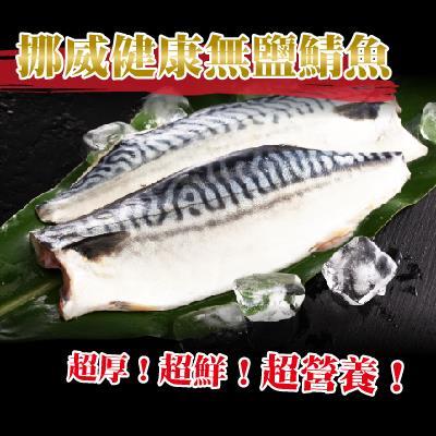 【冷凍店取-上野】挪威健康無鹽鯖魚(8片)