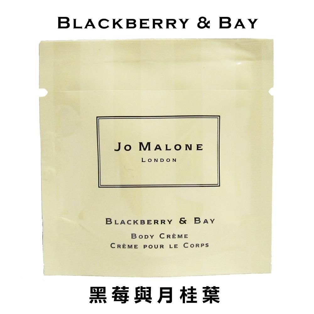 Jo Malone 黑莓子身體霜 7ml [QEM-girl]